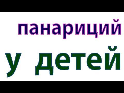 Как быстро вылечить панариций за 1 день. Гнойник на пальце#малиновский