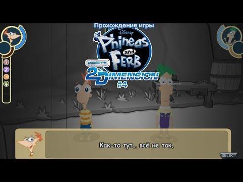 Прохождение игры Финес и Ферб: Покорение второго измерения (PSP) #4