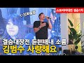 [TJ노래방] 사랑해요 - 김범수(Kim, Bum-Soo) / TJ Karaoke - YouTube