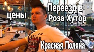 Сочи Роза Хутор, Красная поляна, Роза хутор 2019