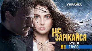 """Смотрите в 41-43 серии сериала """"Не зарекайся"""" на телеканале """"Украина"""""""