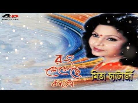 mita chatterjee best 40 song Collection | বিয়ে বাড়ির গানBy Musical Guruji