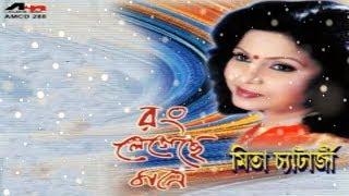mita chatterjee best 40 song Collection | বিয়ে বাড়ির গান  By Musical Guruji