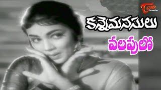 Kanne Manasulu Songs - Valapulo - Krishna - Sukanya