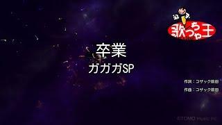 【カラオケ】卒業/ガガガSP