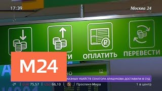 Смотреть видео Мошенники завладели личной информацией клиентов Сбербанка - Москва 24 онлайн