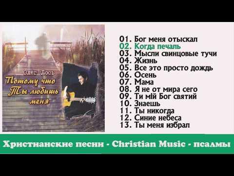 Олег Лось - Альбом / Потому что Ты любишь меня