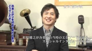 松原健之 初のビデオクリップ集! デビュー曲「金沢望郷歌」から最新作...