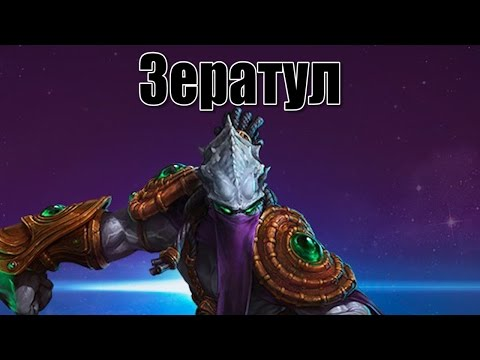видео: heroes of the storm - Зератул Тёмный Тамплиер zeratul the dark prelate Обзор