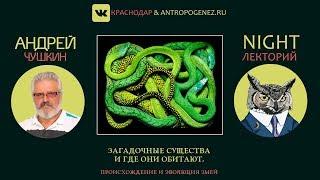Андрей Чушкин. Загадочные существа и где они обитают. Происхождение и эволюция змей