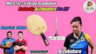 Butterfly Ai Fukuhara Pro ZLF blade I МегаТест и обзор крутого основания от Butterfly I  Test&Review