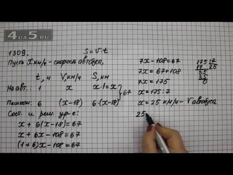 Упражнение 1058. Математика 6 класс Виленкин Н.Я.
