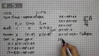 Упражнение 1309. Математика 6 класс Виленкин Н.Я.
