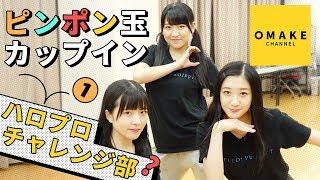つばきファクトリー《チャレンジ部》ピンポン玉カップインに挑戦!#1 加藤紀子 検索動画 30