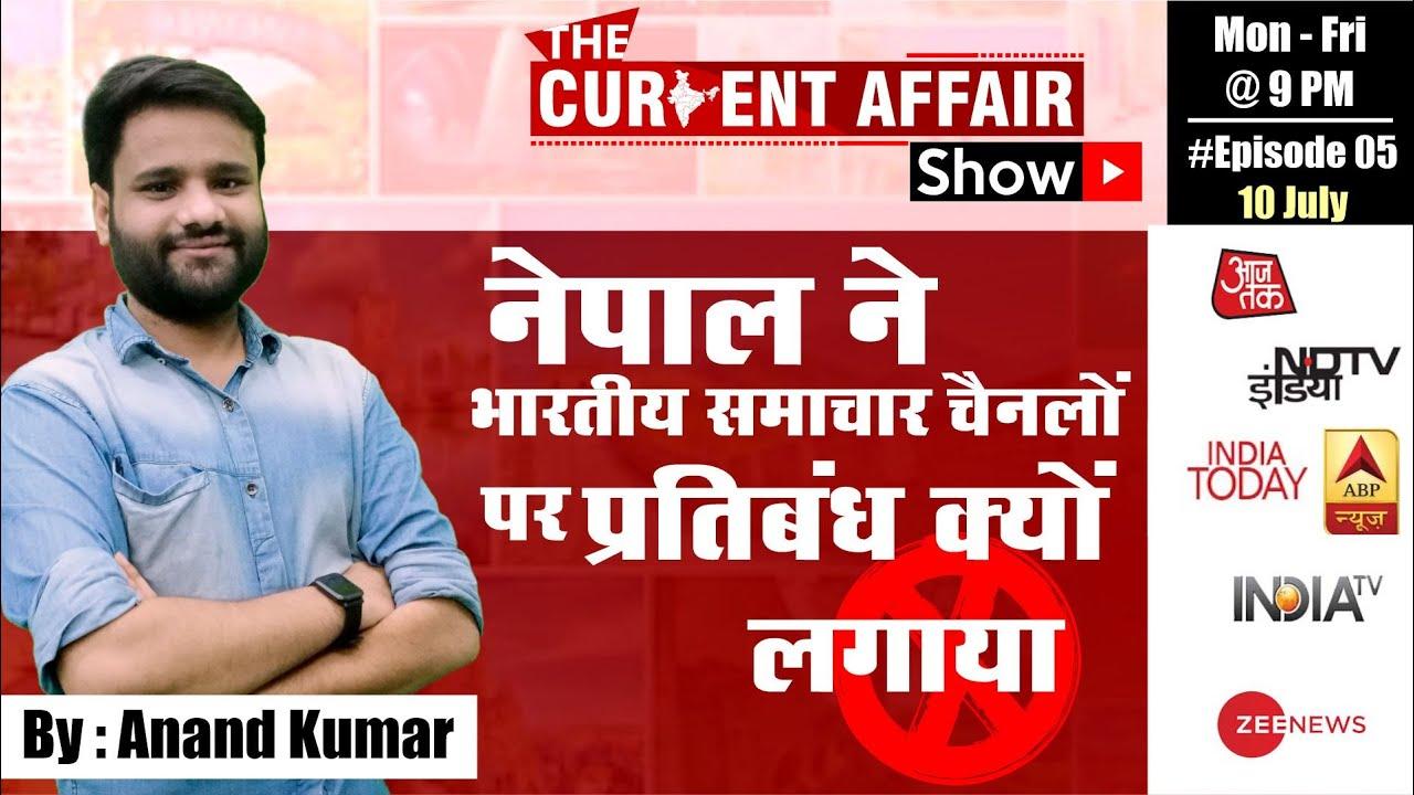 नेपाल ने भारतीय समाचार चैनलों पर प्रतिबंध क्यों लगाया? | The Current Affair Show | #Episode05 | @9AM