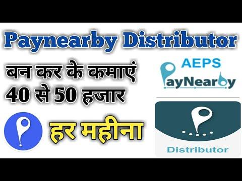 PayNearby Distributor बने और कमाये 40 से 50 हजार