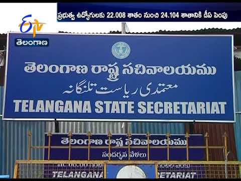Telangana Government Hikes DA To Government Employees