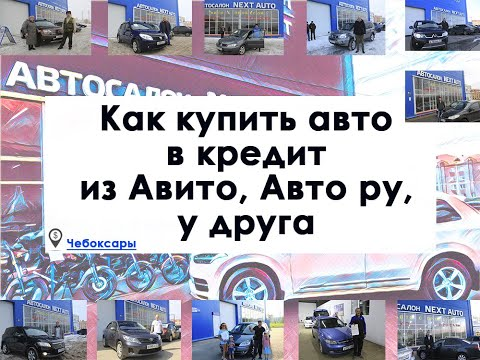 Купить авто в кредит в Чебоксарах из Авито, Авто ру, Ам ру, Друм ру или у друга.
