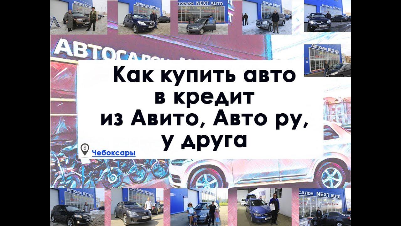 Бу авто в кредит без первоначального