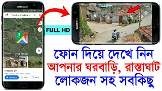 Google Map Satellite Live Earth Map | Google Map Amazing Tips | screenshot 1