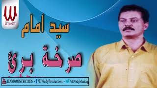 Sayed Emam -  Sarkhet Bare2 / سيد امام - صرخة برئ