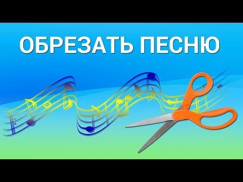Как обрезать песню на компьютере? Обрезаем песню онлайн на сайте MP3Cut