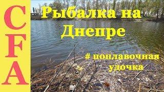 Рыбалка в апреле на Днепре  В поисках карася ч 2 поплавочная удочка