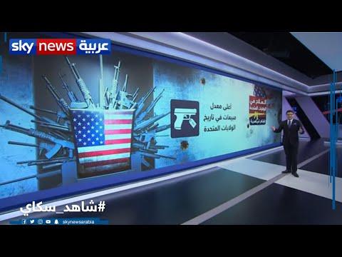 غرفة الأخبار| الولايات المتحدة مبيعات الأسلحة وسلاح الانتخابات  - نشر قبل 11 ساعة
