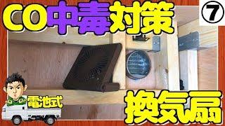 【軽トラDIY】キャンピングカーを自作しよう!⑦換気口編