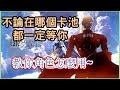 《Fate/Grand Order》四星全體弓職角色練技推薦 (紅A、阿塔喵喵、泳裝海倫娜、刑部姬)