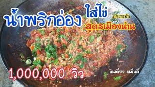 น้ำพริกอ่อง [Nam Prik Ong.]สูตรเมืองน่าน ทำง่ายลองทำดู #บินเดี่ยวหมื่นลี้