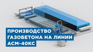 Оборудование для производства газобетона, газоблока. Линия АСМ-40КС от компании «АлтайСтройМаш»(, 2012-11-14T18:18:40.000Z)