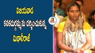 Indian Cricket Team Player Mithali Raj Visits Kanaka Durga Temple | Vijayawada | Vanitha TV