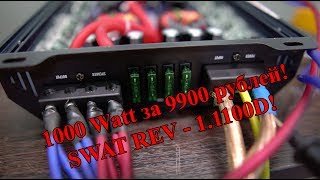 1000 Watt за 9900 рублей! SWAT REV - 1.1100D!
