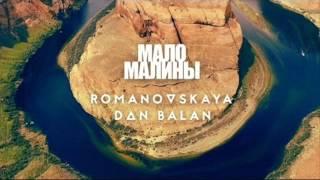 Romanovskaya feat. Dan Balan - Мало малины
