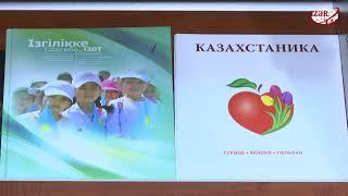 В национальной библиотеке открыт уголок казахстанской литературы и культуры
