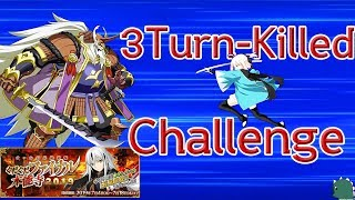 [FGO2] 3 Turn Gudaguda Final Challenge Quest 怒涛、かかれ柴田