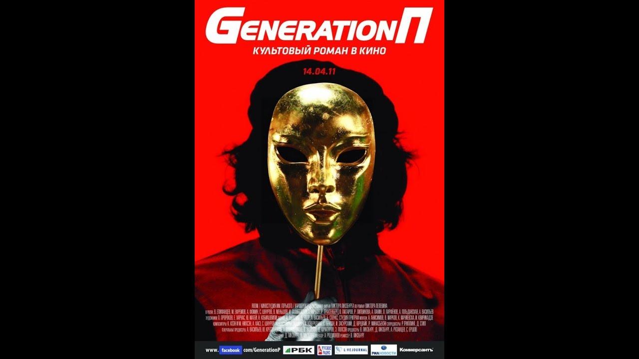 Generation п скачать книгу fb2 бесплатно