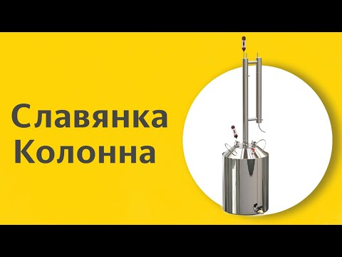 Самогонный аппарат Славянка Колонна