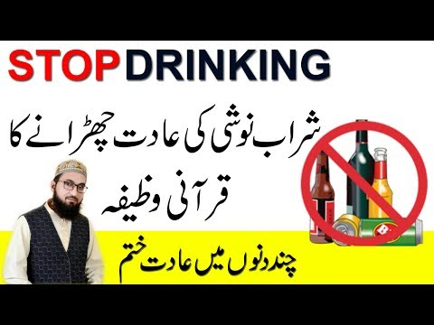 How To Stop Drinking-Wazifa For Drinking Problem