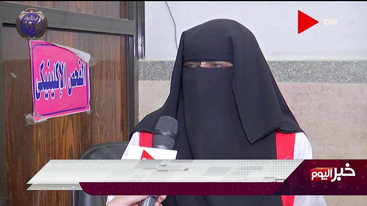 خبر اليوم - مبادرة رئيس الجمهورية لدعم صحة المرأة المصرية.. خدمات للتوعية والكشف المبكر على السيدات  - نشر قبل 10 ساعة