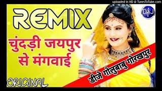 #चुनरी जयपुर से मंगवाई || Gajban Pani Ne Chali (2020 Haryanvi Dance Mix) #डीजे गोलुबाबु गोरखपुर