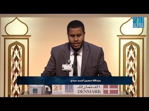 عبدالله حسين أحمد عبدي - الدنمارك | Abdullahi Husein Ahmed Abdi - DENMARK