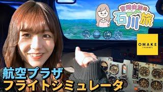石川県出身の宮崎由加が石川県を応援する番組を始めました。 今回は小松空港にほど近い石川県立航空プラザにお邪魔して、 初めての経験となる...