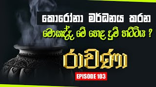 RAVANA | Episode 103 | 14 – 05 – 2020 | SIYATHA TV Thumbnail