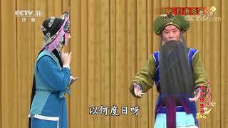《中国京剧像音像集萃》 20191020 京剧《打渔杀家》| CCTV戏曲