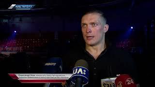 Александр Усик, чемпион мира WBO. О первом титуле Беринчика и подготовке к полуфиналу WBSS