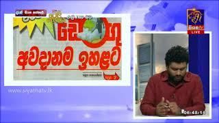 ඩෙංගු අවධානම ඉහළට | Siyatha Paththare | 2018 - 05 - 30 Thumbnail