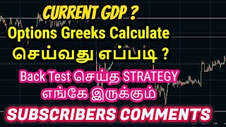 Subscribers Doubts and comments | Stock Market| Tamil Share | Intraday Trading Strategy