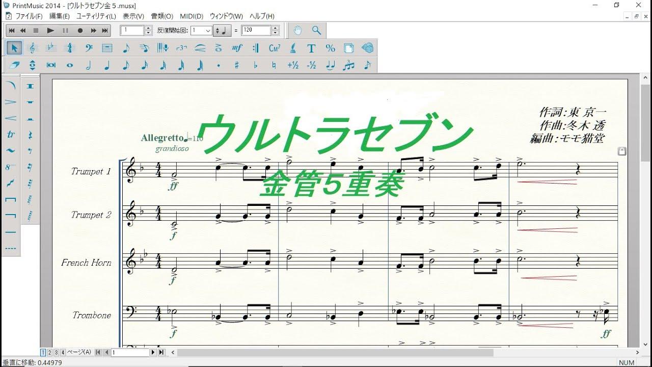 """【金管5重奏楽譜音源】ウルトラセブンのうた """"Ultra Seven"""" Brass Quintet"""